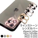 レンズ保護フィルム 強化ガラス レンズカバー iPhone13 Pro  min iPhone12ProMax mini iPhone11 Pro 耐衝撃