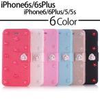 iPhone6s ケース 携帯 スマホ ケース 手帳型 レザー パール デコ iPhone6s Plus SE 6 5s 5 ケース アイフォン6s プラス アイホン6s
