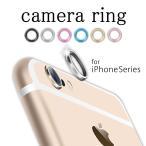 カメラレンズ保護リング iPhone8 Phone8Plus Phone7 7Plus 6s 6Plus スマホカメラ保護 おしゃれ 破損防止 傷予防 アルミ