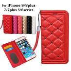 iPhone8ケース手帳型おしゃれ 8plus 7 かわいい 6s 6plus se 5s 5 スマホ カバー キルティングデザイン スタッズ ミラー ストラップ付き カード入れ