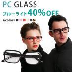 PCメガネ ブルーライトカット率40% パソコン用 おしゃれ レディース メンズ 男女兼用 デスクワーク用 青色光 紫外線 目を保護する ポイント消化