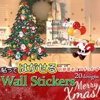 ウォールステッカー クリスマス おしゃれ 高級感 サンタクロース トナカイ クリスマスツリー ソリ キッズルーム 子供部屋
