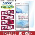 FREETEL 麗 REI 用 AFP液晶保護フィルム 指紋防止 自己修復 防汚 気泡消失 格安スマホ ASDEC(アスデック)  AFP-FTJ161B
