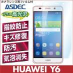 HUAWEI Y6 用 AFP液晶保護フィルム 指紋防止 自己修復 防汚 気泡消失 格安スマホ ASDEC(アスデック)  AFP-HWY6