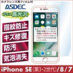 iPhone7 用 AFP液晶保護フィルム 指紋防止 自己修復 防汚 気泡消失 ASDEC アスデック AFP-IPN07