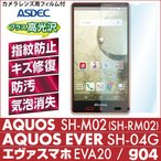 AQUOS EVER SH-04G / AQUOS SH-RM02(SH-M02) 用 AFP液晶保護フィルム 指紋防止 自己修復 防汚 気泡消失 ASDEC(アスデック)  AFP-SH04G