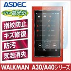 SONY WALKMAN ウォークマン NW-A30シリーズ/NW-A40シリーズ 用 AFP液晶保護フィルム 指紋防止 自己修復 防汚 気泡消失 ASDEC アスデック AFP-SW25