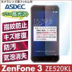 ASDEC AFP-ZE520KL