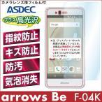 arrows Be F-04K フィルム  保護フィルム AFP液晶保護フィルム2 指紋防止 自己防止 防汚 気泡消失 ASDEC アスデック AHG-F04K
