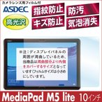 ASDEC アスデック Huawei 10.1インチ MediaPad M5 lite フィルム AFP画面保護フィルム2  指紋防止 防指紋 キズ防止 気泡消失 防汚 光沢 グレア 日本製 AHG-HWPM5L  M5 Lite 10.1  光沢フィルム