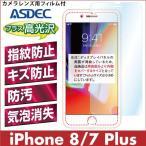 iPhone 8 Plus / iPhone 7 Plus  保護フィルム AFP液晶保護フィルム2 指紋防止 キズ防止 防汚 気泡消失 ASDEC アスデック AHG-IPN13