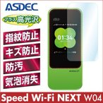 Speed Wi-Fi NEXT W04 用 AFP液晶保護フィルム2 指紋防止 キズ防止 防汚 気泡消失 ASDEC アスデック AHG-W04