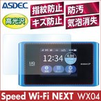 Speed Wi-Fi NEXT WX04 AFP液晶保護フィルム2 指紋防止 キズ防止 防汚 気泡消失 ASDEC アスデック AHG-WX04