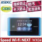 Speed Wi-Fi NEXT WX04 用 AFP液晶保護フィルム2 指紋防止 キズ防止 防汚 気泡消失 ASDEC アスデック AHG-WX04