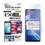 ASDEC 液晶保護フィルム2  AHG-ZB631KL
