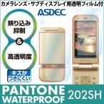 SoftBank PANTONE WATERPROOF 202SH 用 AR液晶保護フィルム 映り込み抑制 高透明度 携帯電話 ASDEC アスデック AR-202SH