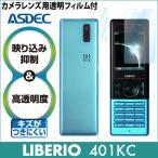 Y!mobile(ワイモバイル) LIBERIO 401KC 用 AR液晶保護フィルム 映り込み抑制 高透明度 携帯電話 ASDEC(アスデック)  AR-401KC