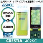 Y!mobile(ワイモバイル) CRESTIA 402KC 用 AR液晶保護フィルム 映り込み抑制 高透明度 携帯電話 ASDEC(アスデック)  AR-402KC