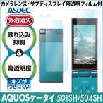 ソフトバンク AQUOSケータイ / ワイモバイル AQUOSケータイ 504SH 用 AR液晶保護フィルム2 映り込み抑制 高透明度 携帯電話 ASDEC アスデック AR-501SH