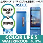 COLOR LIFE 5 WATERPROOF 401PM 用 AR液晶保護フィルム 映り込み抑制 高透明度 携帯電話 ASDEC アスデック AR-CL5WP