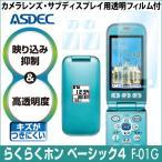 らくらくホン ベーシック4 F-01G 用 AR液晶保護フィルム 映り込み抑制 高透明度 携帯電話 ASDEC アスデック AR-F01G