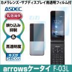 arrowsケータイ F-03L  保護フィルム AR液晶保護フィルム2 映り込み抑制 高透明度 気泡消失 携帯電話 ASDEC アスデック AR-F03L