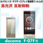 docomo F-07F 用 AR液晶保護フィルム 映り込み抑制 高透明度 携帯電話 ASDEC アスデック AR-F07F