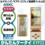 かんたんケータイ KYF32 用 AR液晶保護フィルム2 映り込み抑制 高透明度 気泡消失 携帯電話 ASDEC アスデック AR-KYF32