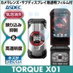 TORQUE X01 AR液晶保護フィルム2 映り込み抑制 高透明度 気泡消失 携帯電話 ASDEC アスデック AR-KYF33