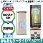 かんたんケータイ KYF36 用 AR液晶保護フィルム2 映り込み抑制 高透明度 気泡消失 携帯電話 ASDEC アスデック AR-KYF36