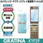 au GRATINA KYF39  保護フィルム AR液晶保護フィルム2 映り込み抑制 高透明度 気泡消失 携帯電話 ASDEC アスデック AR-KYF39