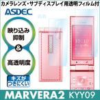 au MARVERA2 KYY09 用 AR液晶保護フィルム 映り込み抑制 高透明度 携帯電話 ASDEC アスデック AR-KYY09