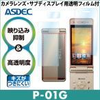 docomo P-01G 用 AR液晶保護フィルム 映り込み抑制 高透明度 携帯電話 ASDEC アスデック AR-P01G