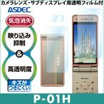 docomo  P-01H 用 AR液晶保護フィルム2 映り込み抑制 高透明度 気泡消失 携帯電話 ASDEC アスデック AR-P01H