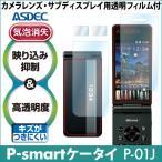 docomo P-smartケータイ P-01J 用 AR液晶保護フィルム2 映り込み抑制 高透明度 気泡消失 携帯電話 ASDEC アスデック AR-P01J