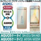 docomo AQUOSケータイ SH-01J SoftBank Y!mobile AQUOSケータイ2 602SH用 AR液晶保護フィルム2 高透明度 携帯電話 ASDEC アスデック AR-SH01J