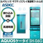 AQUOSケータイ SH-06G 用 AR液晶保護フィルム 映り込み抑制 高透明度 携帯電話 ASDEC(アスデック)  AR-SH06G