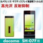 docomo SH-07F 用 AR液晶保護フィルム 映り込み抑制 高透明度 携帯電話 ASDEC アスデック AR-SH07F