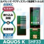 AQUOS K SHF33 用 AR液晶保護フィルム 映り込み抑制 高透明度 携帯電話 ASDEC(アスデック) ポイント10倍