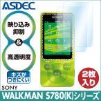SONY WALKMAN ウォークマン S780(K)シリーズ用(2枚入り) Sシリーズ AR液晶保護フィルム 映り込み抑制 高透明度 ASDEC アスデック AR-SW18