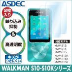 ショッピングウォークマン SONY WALKMAN ウォークマン S10 / S10K シリーズ用(2枚入り) AR液晶保護フィルム 映り込み抑制 高透明度 Sシリーズ ASDEC アスデック AR-SW22