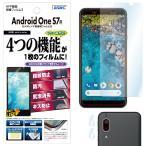 Android One S7  保護フィルム AFP液晶保護フィルム3 指紋防止 キズ防止 防汚 気泡消失 ASDEC アスデック ASH-AOS7