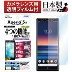 Xperia 5 保護フィルム AFP液晶保護フィルム3 指紋防止 キズ防止 防汚 気泡消失 ASDEC アスデック ASH-SO01M