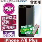ポイント10倍 iPhone 7 Plus 用 背面カバーフィルム / 光沢  背面保護フィルム 指紋防止 防汚 気泡消失 ASDEC(アスデック) BF-IPN11G