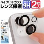 iPhone 13 カメラレンズ保護専用 Hybrid Glass(2枚入り)ガラスフィルム 9H 高透明 キズ防止 防汚 ASDEC アスデック HB-IPN27C
