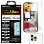 iPhone 13 Pro Max ガラスフィルム AGC株式会社製 化学強化ガラス High Grade Glass 9H 0.33mm 耐指紋 防汚 気泡消失 ASDEC アスデック HG-IPN29