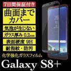 Galaxy S8+ 用 旭硝子社製化 学強化ガラス使用 3D Glass ガラスフィルム 曲面カバー 9H 0.2mm 耐指紋 防汚 気泡が入らない ASDEC HGR-SC03J
