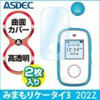 みまもりケータイ3 202Z 用 キッズ・みまもりケータイ用液晶保護フィルム 曲面カバー 全面カバー 高透明度 防汚 ASDEC(アスデック)  KF-202Z