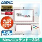 ショッピングニンテンドー3DS Newニンテンドー3DS (上下画面用各1枚入り) 光沢液晶保護フィルム カバー Nintendo ASDEC アスデック MF-DG12