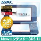 Newニンテンドー3DS LL用(上下画面用各1枚入り) 光沢液晶保護フィルム カバー Nintendo ASDEC アスデック MF-DG13